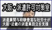 大阪・派遣許可対策室(一般・特定)派遣業設立許可申請代行