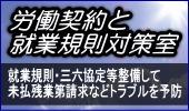 就業規則・36協定作成 大阪・村岡社会保険労務士事務所