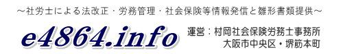 大阪・村岡社会保険労務士事務所 就業規則・三六協定